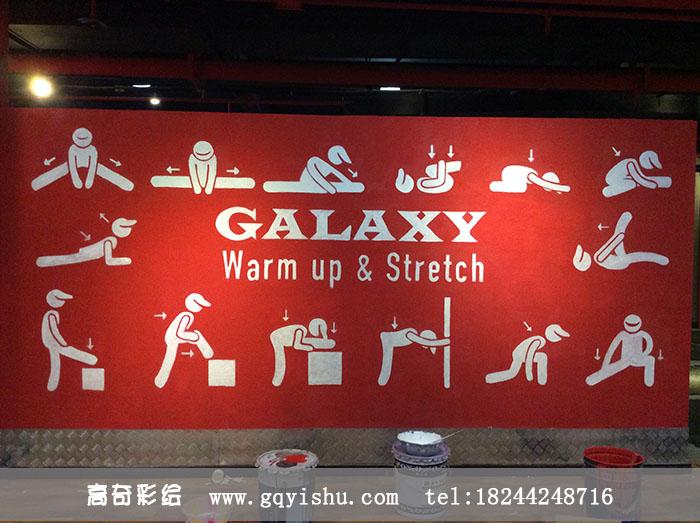 墙体彩绘 高奇彩绘-成都高奇彩绘http://www.gqyishu.